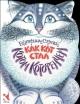 Как кот стал Котом Котофеичем. Книжка с вырубкой